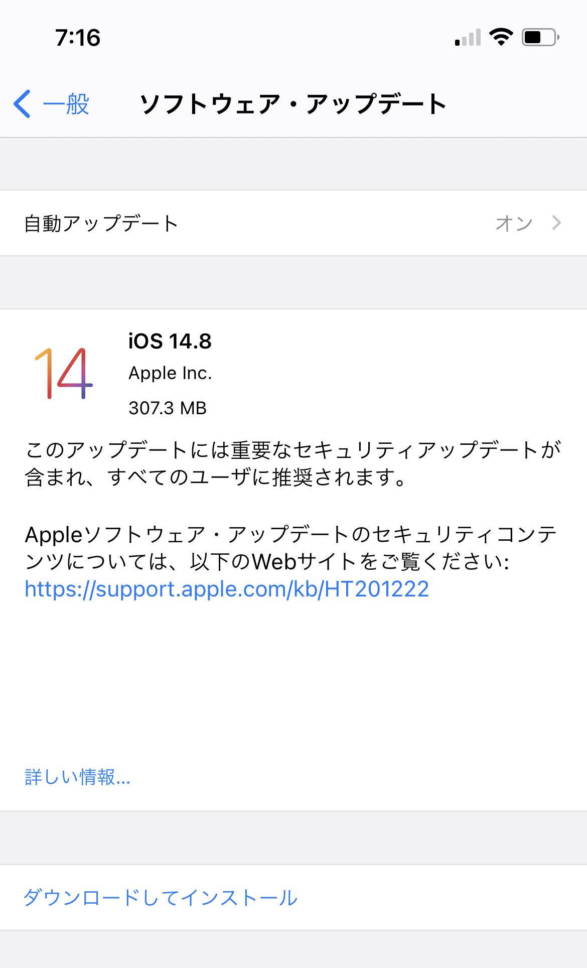 iOS14.8