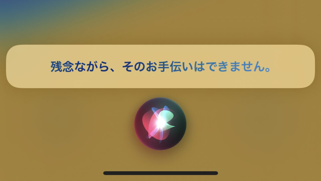 SiriでAirPods Proを操作