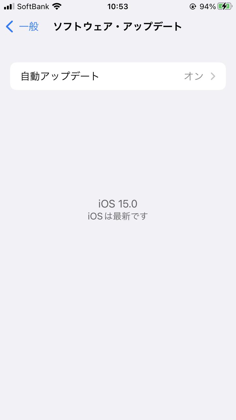 iOS 15へのアップデート完了