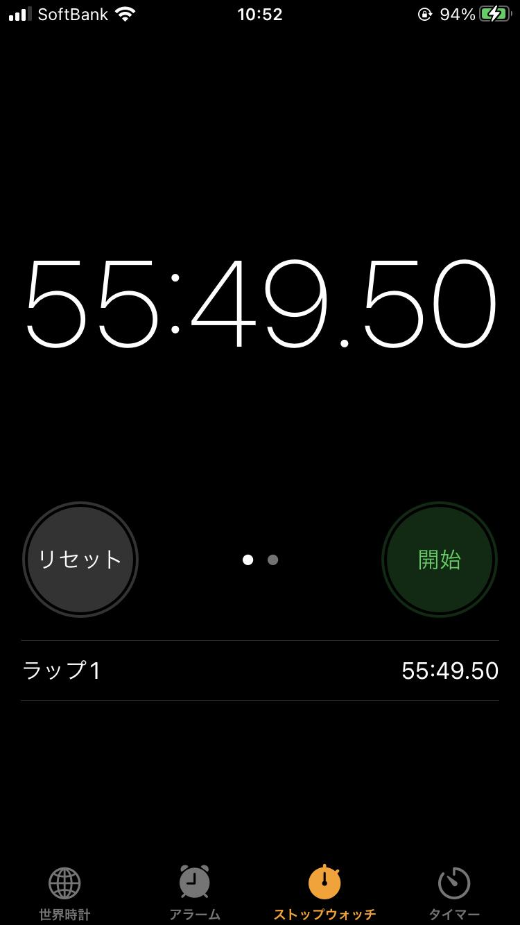 iOS 15へのアップデート時間