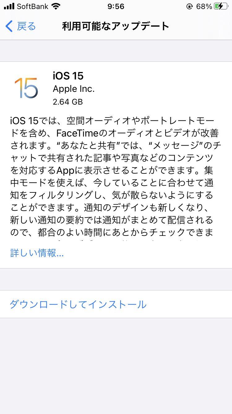 iOS 15のアップデート