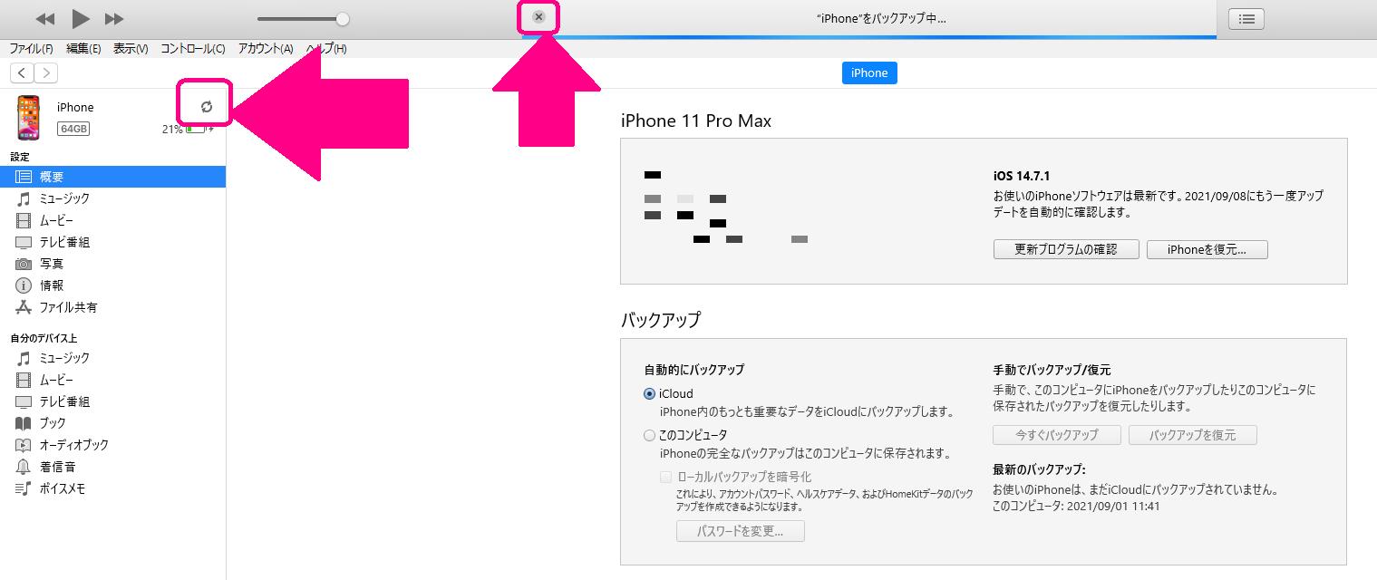 iPhoneバックアップ