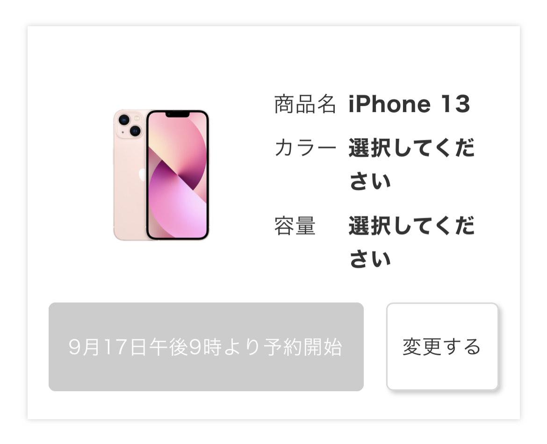 ドコモのiPhone13予約待機画面