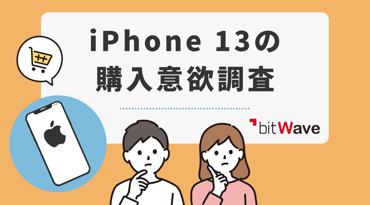 iPhone 13の購入意欲調査