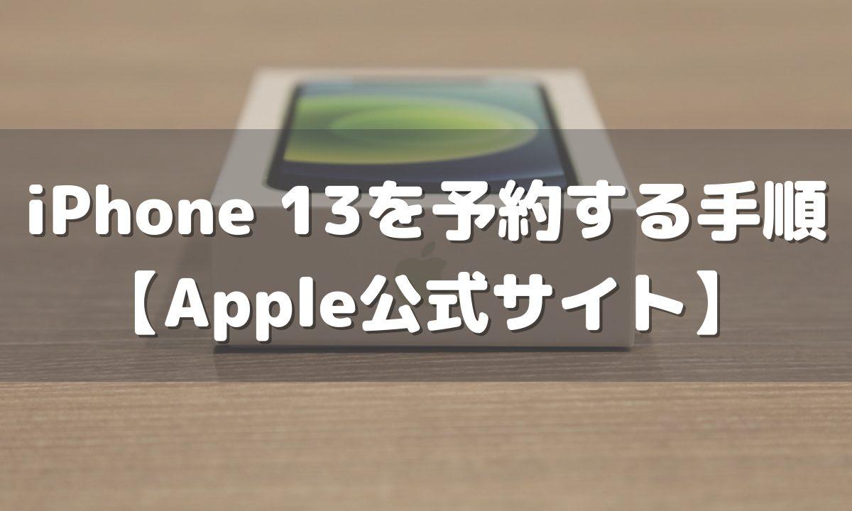 Apple公式サイトでiPhone13を予約