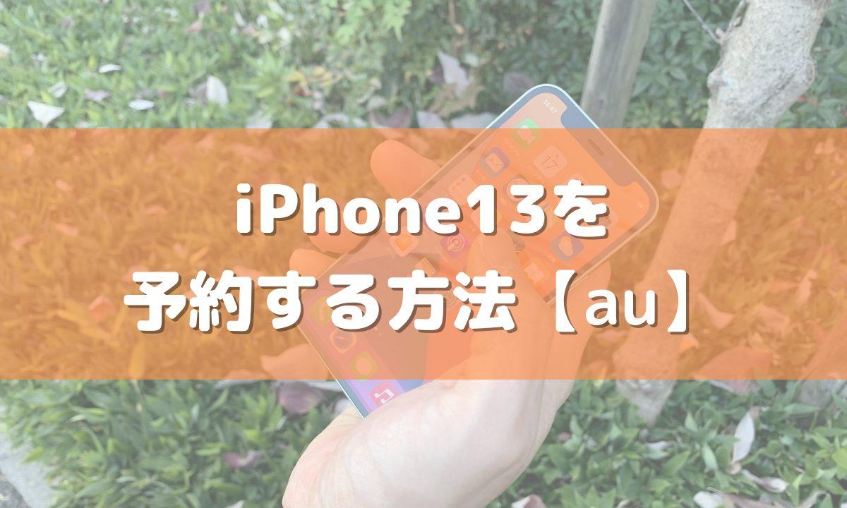 auでiPhone13を予約