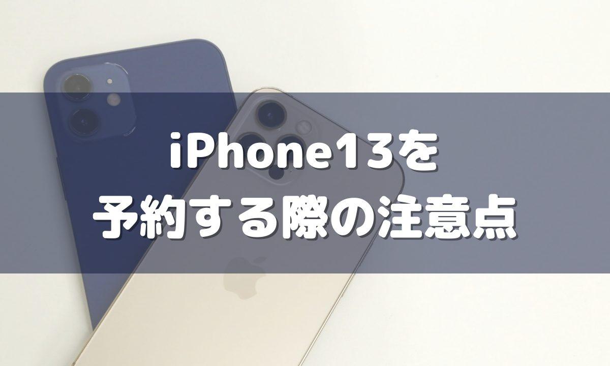 iPhone13を予約する際の注意点
