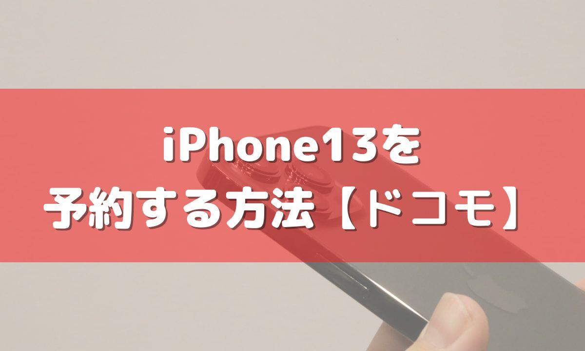 ドコモでiPhone13を予約