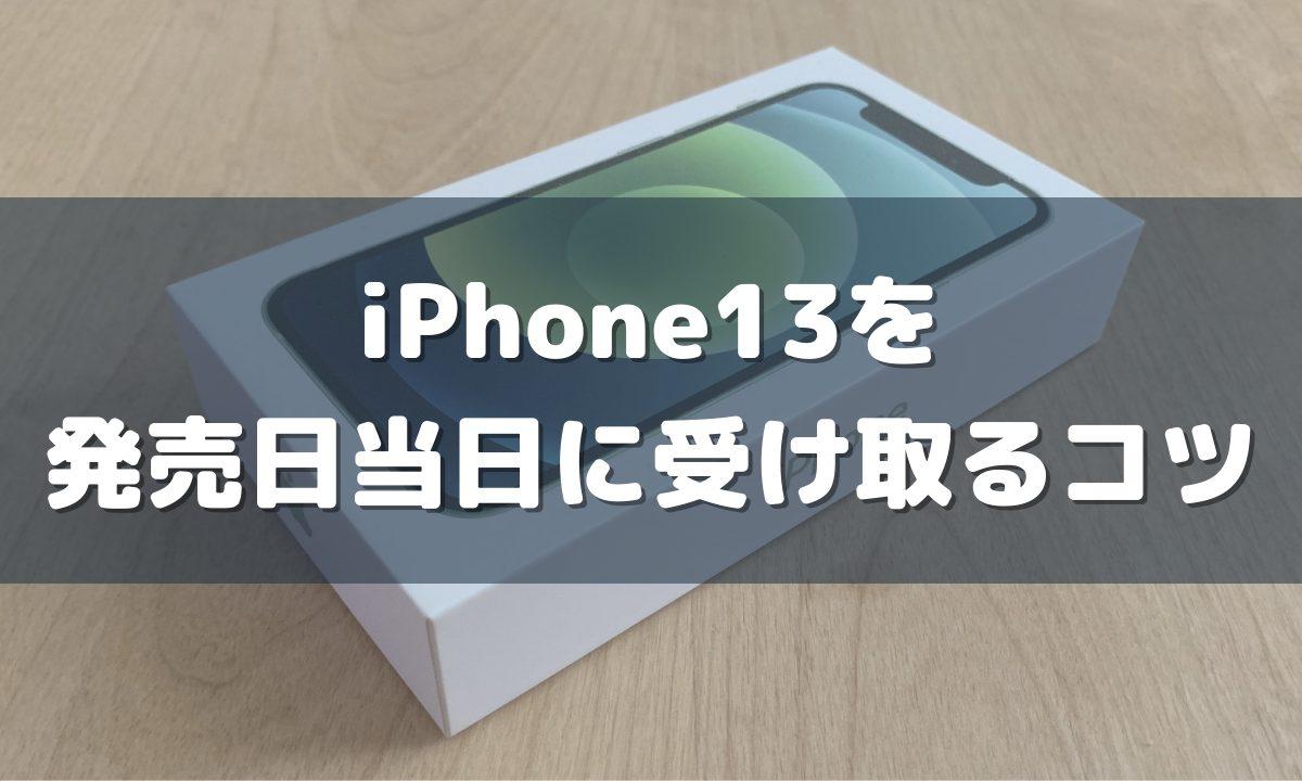 iPhone13を発売日に受け取るコツ