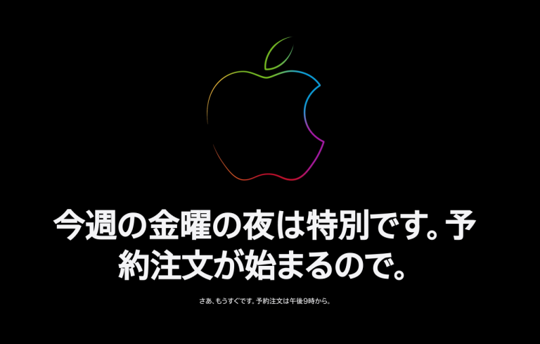 iPhone13の予約開始