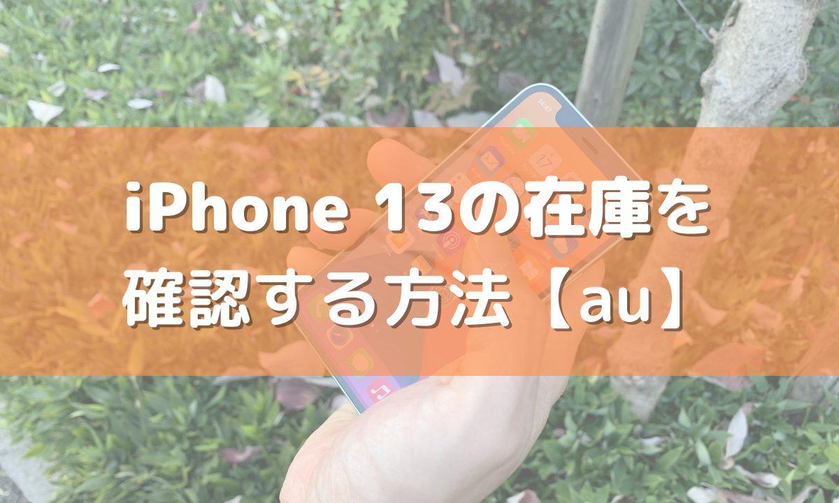 auでiPhone13の在庫を確認する方法