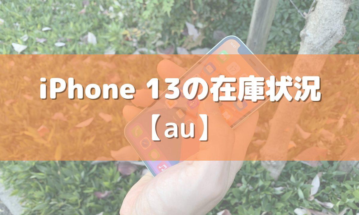 auのiPhone13の在庫状況