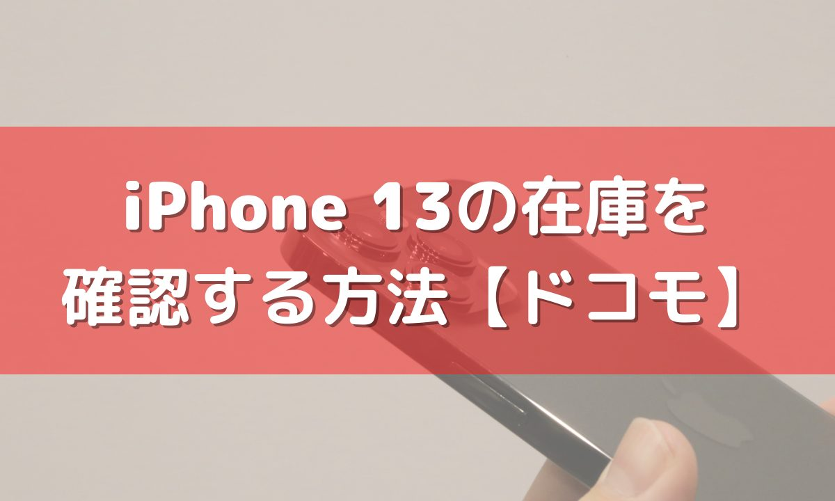 ドコモでiPhone13の在庫を確認する方法
