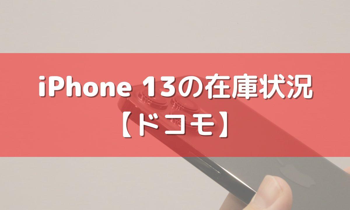 ドコモののiPhone13の在庫状況