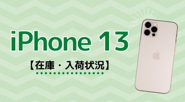 iPhone13の在庫・入荷・予約状況