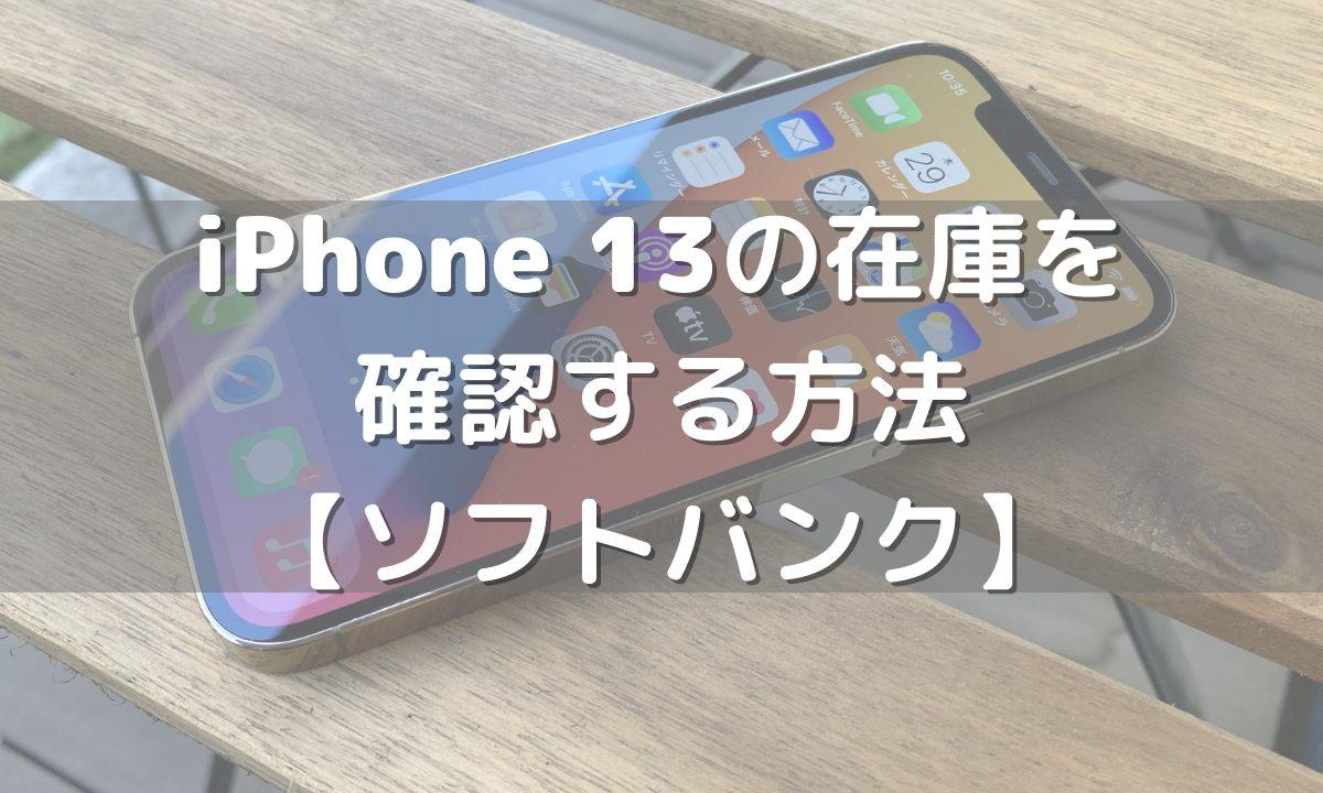 ソフトバンクででiPhone13の在庫を確認する方法
