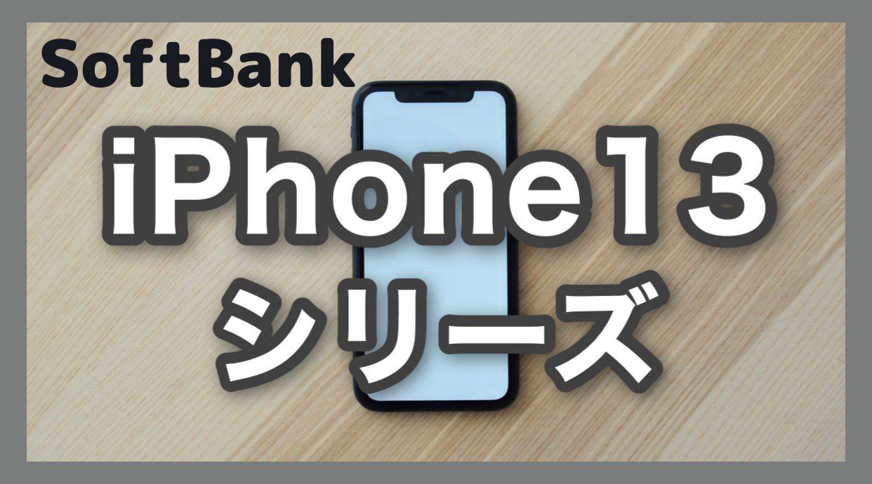 ソフトバンク iPhone 13 シリーズ