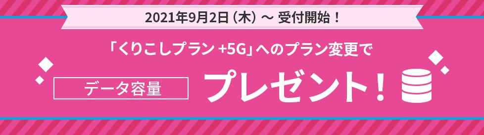 くりこしプラン +5G データプレゼントキャンペーン