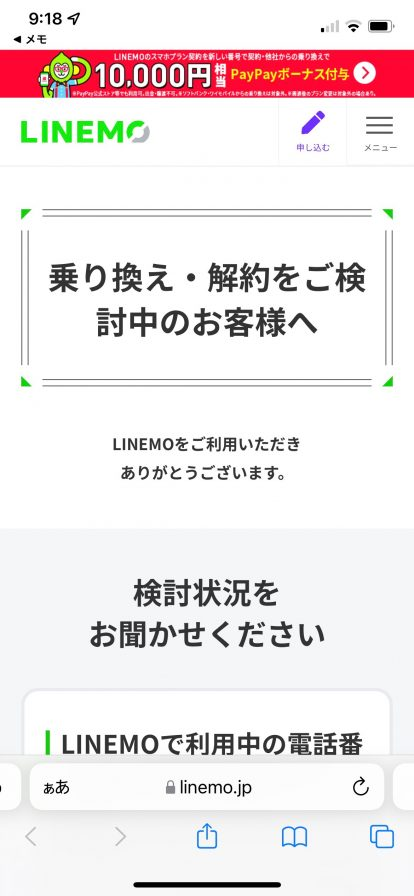 LINEMOを解約する手順