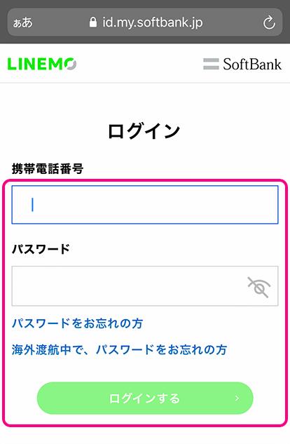 手順6:LINEMOまたはMy SoftBankにログインする