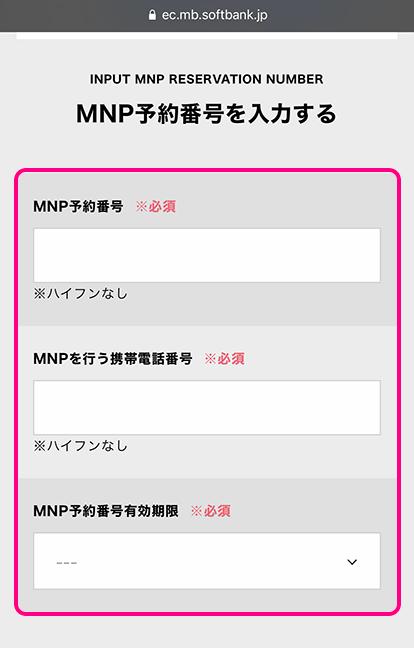 手順7:【乗り換えの方のみ】MNP予約番号と有効期限・電話番号を入力する