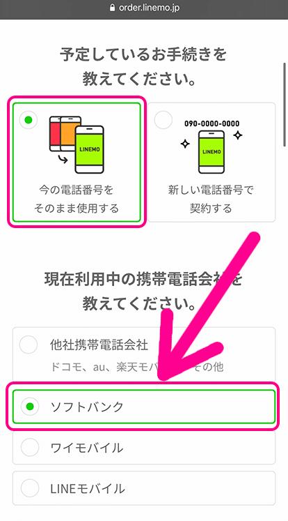 手順9:「今の電話番号をそのまま利用する」→「ソフトバンク」をタップ