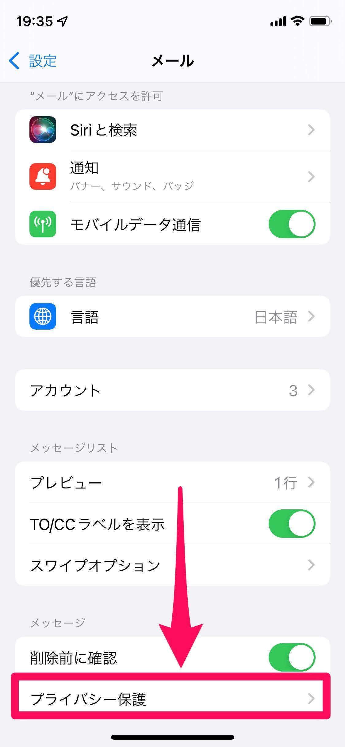 メールプライバシー設定-手順02