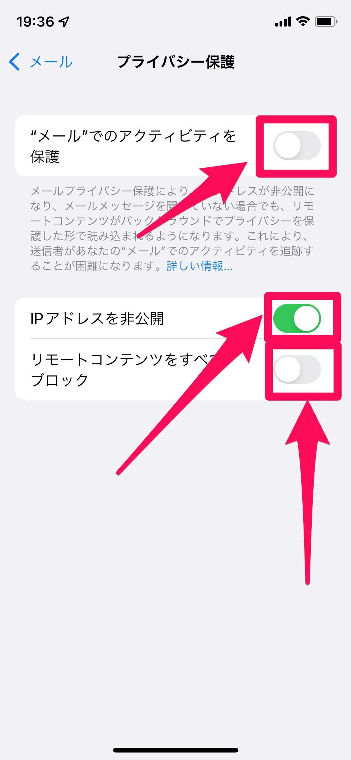 メールプライバシー設定-手順03