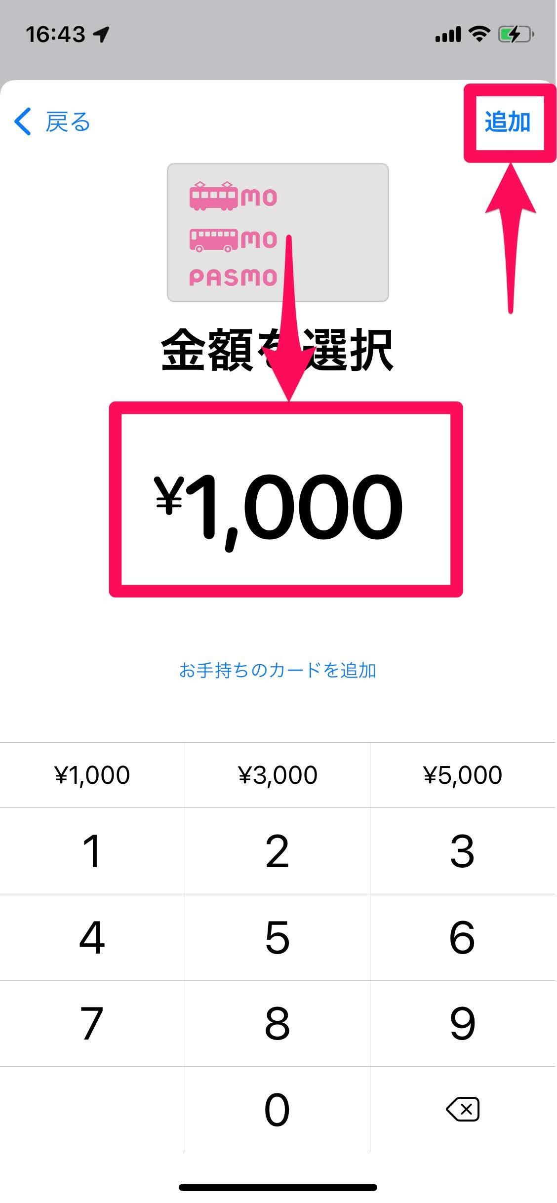 交通系ICカード新規発行-手順05