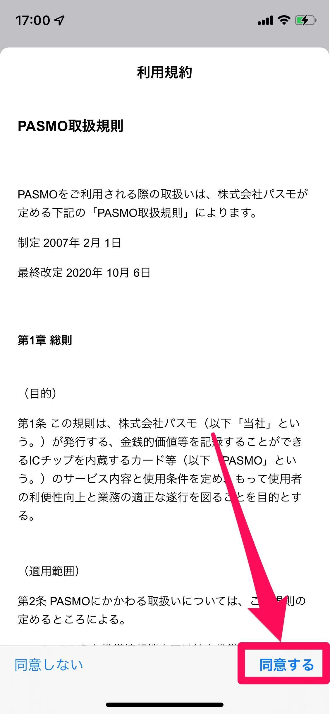 交通系ICカード新規発行-手順06