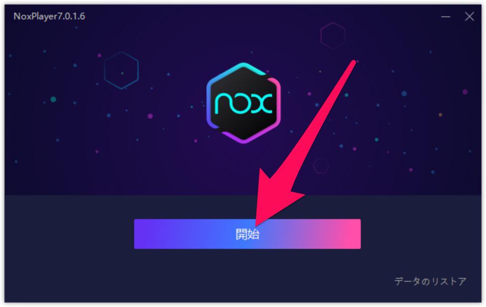 NoxPlayer導入方法