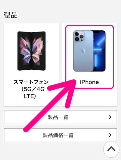 「iPhone」をタップ