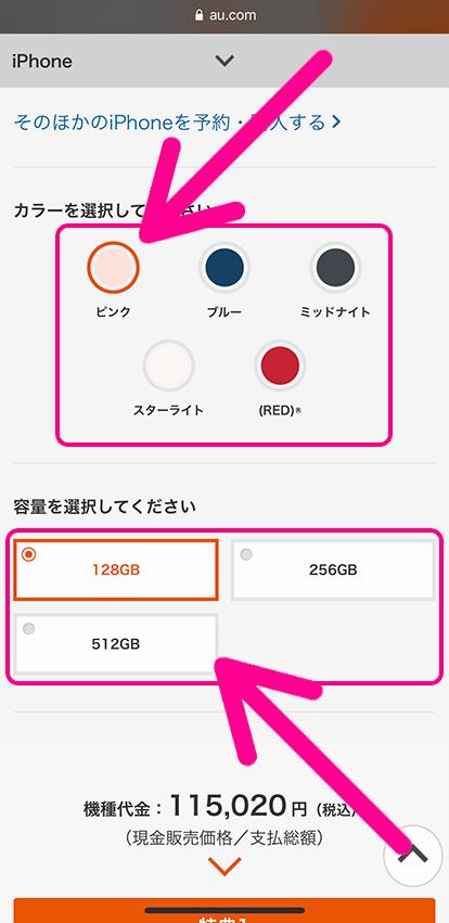 カラー・容量を選ぶ