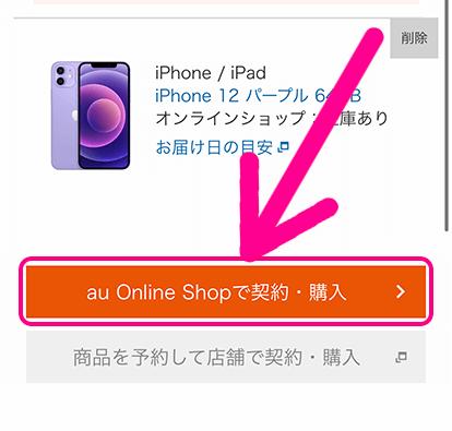 購入端末に間違いないか確認して「au Online Shopで契約・購入」をタップ