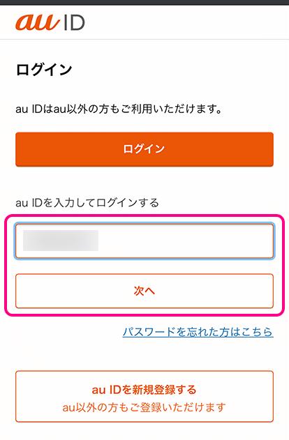 au IDでログインまたは新規作成