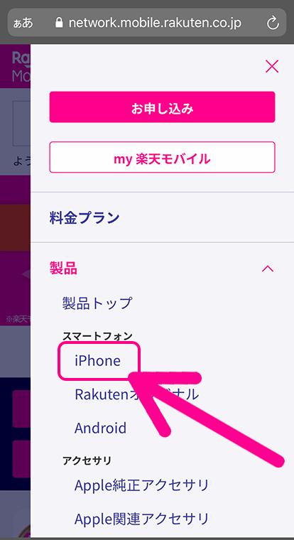 「製品」→「iPhone」をタップ
