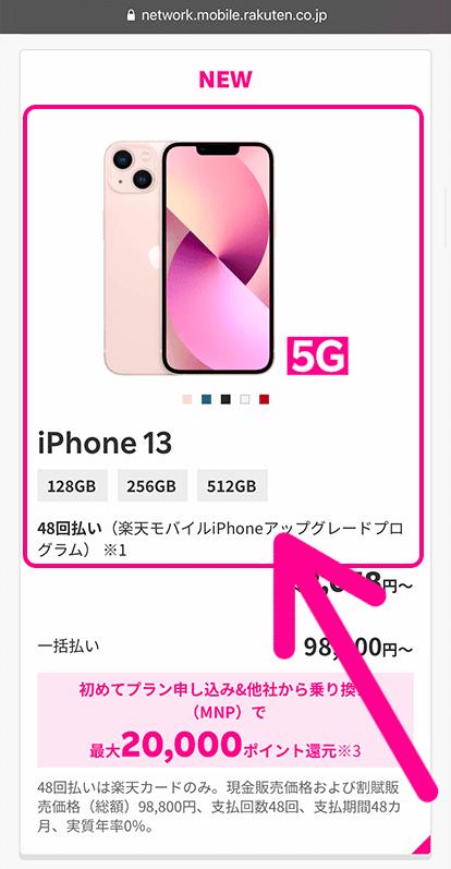 欲しいiPhone13をタップ