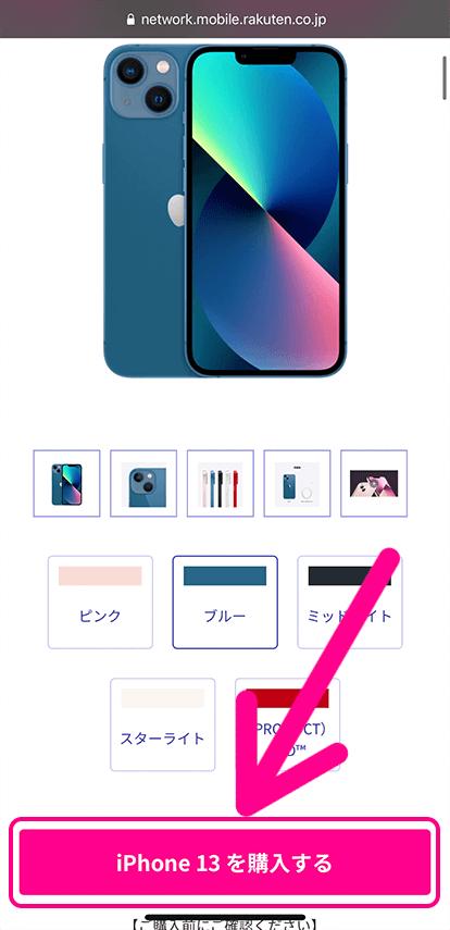 「iPhone13を購入する」をタップ