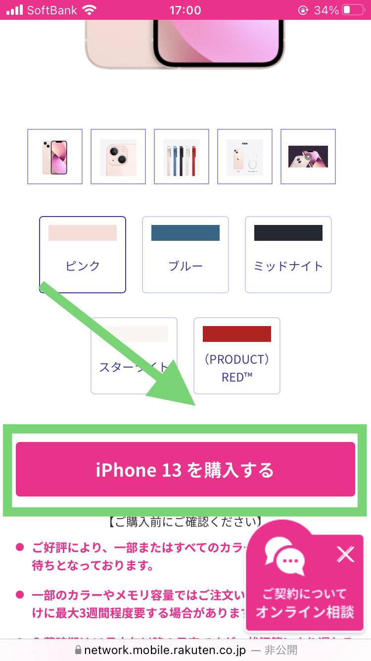 楽天モバイルでiPhone13の在庫を確認する手順