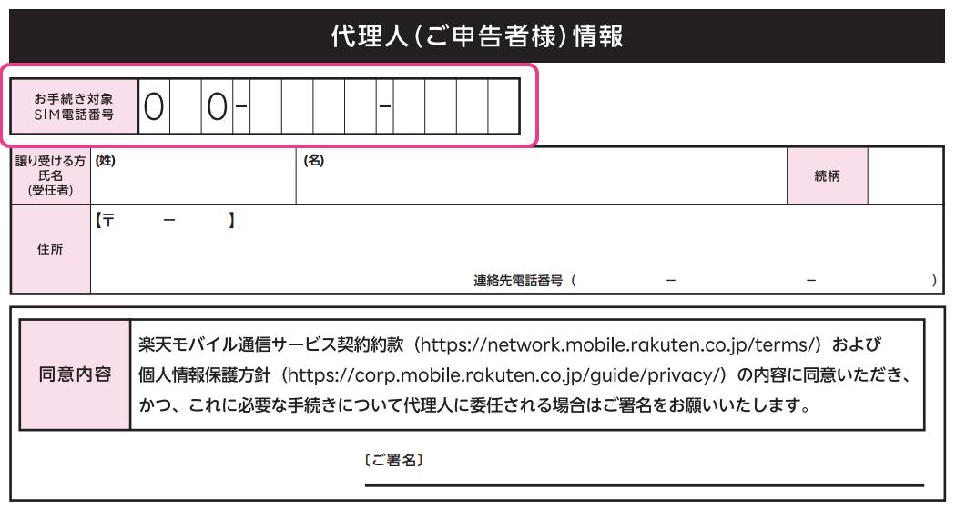 「代理人(ご申告者様)情報」の手続き対象SIM電話番号を記入