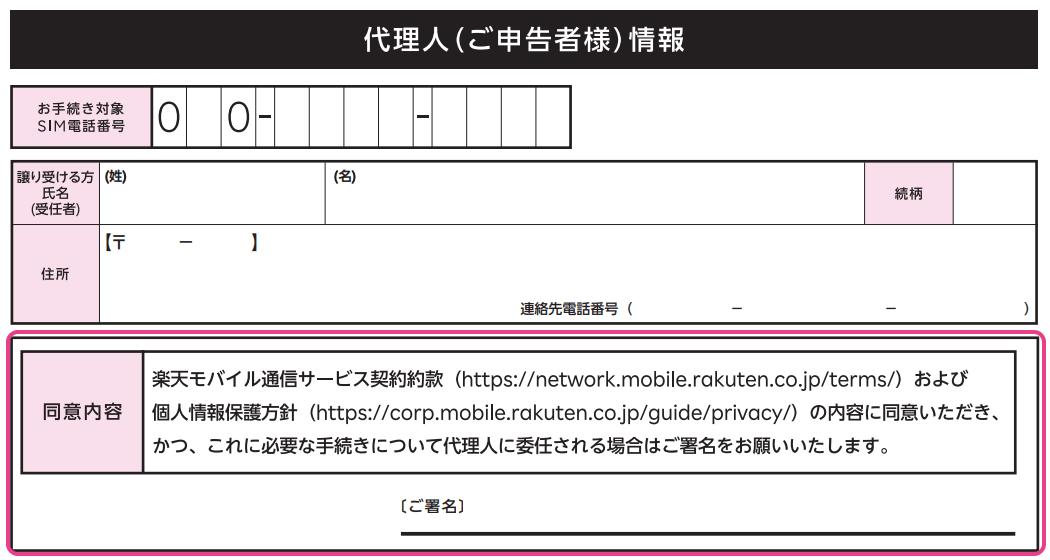 規約・個人情報保護方針を確認して署名する