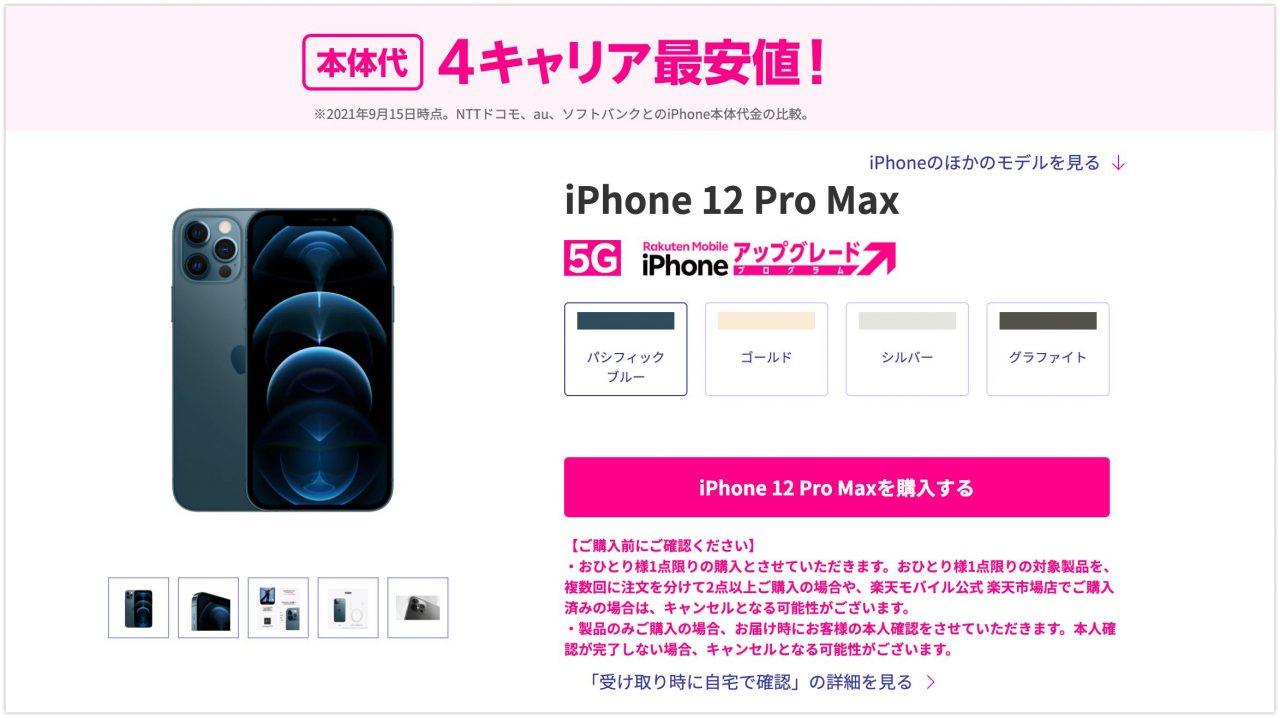 楽天モバイル iPhone12