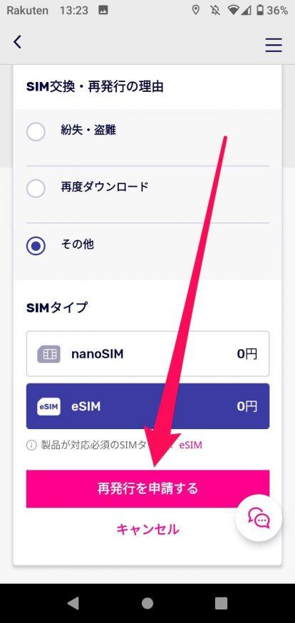 楽天モバイルでSIMタイプ変更する手順