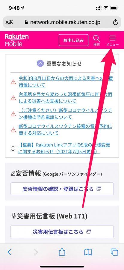 楽天モバイルの在庫状況を確認する方法