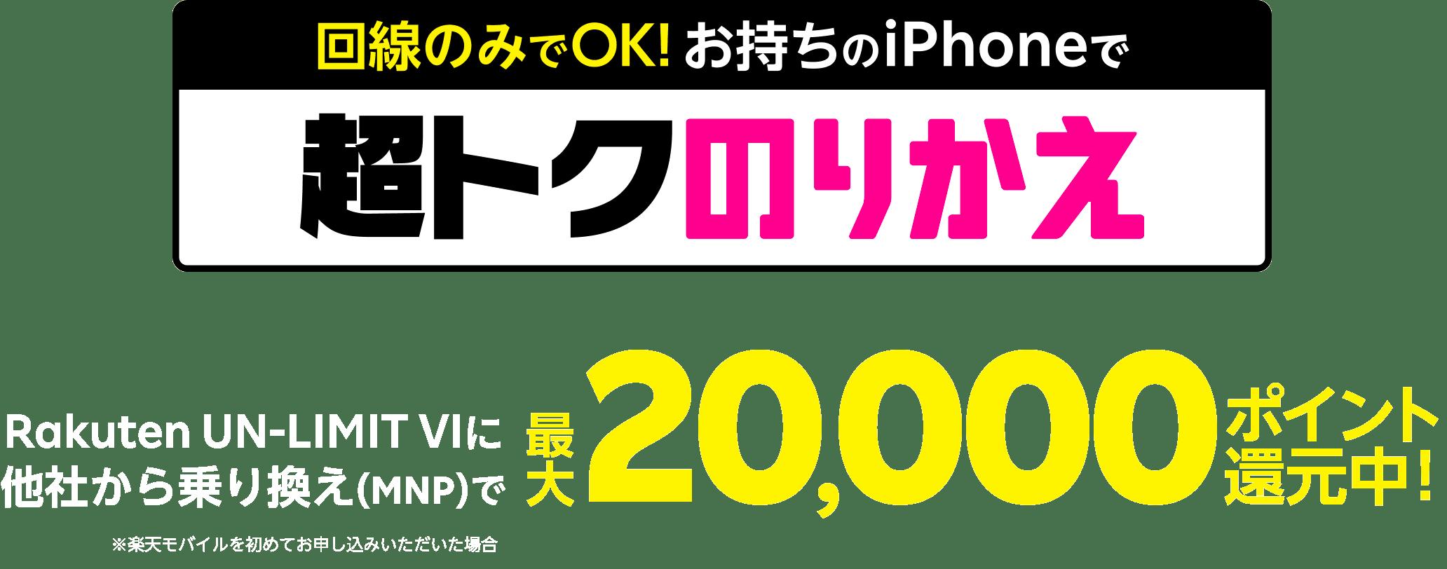 楽天モバイルのキャンペーン