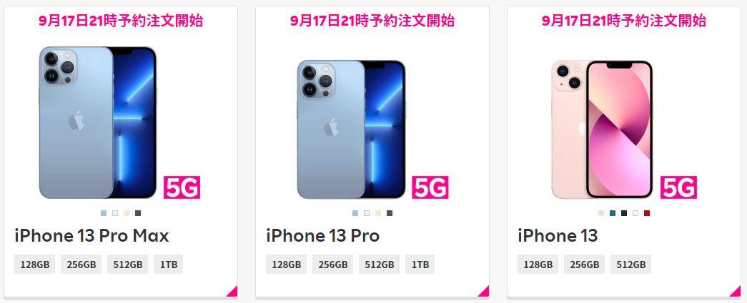 楽天モバイルのiPhone13発売