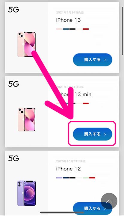 ソフトバンクオンラインショップで欲しいiPhone13の「購入する」をタップ