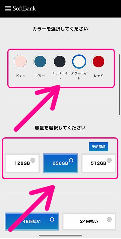 iPhoneのカラー・容量を選ぶ