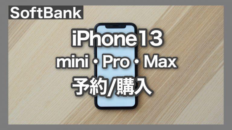 ソフトバンク iPhone13 予約 購入