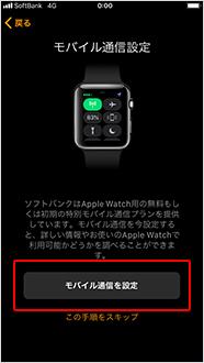 Apple Watch モバイル通信サービス利用開始方法